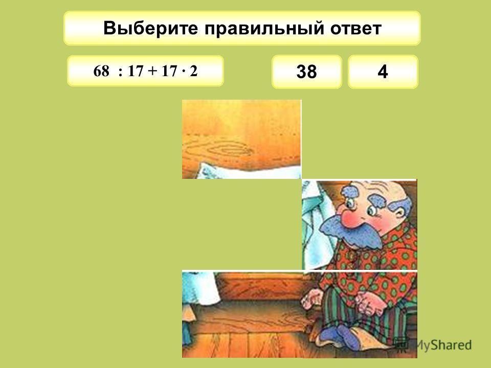 Выберите правильный ответ 0 6 · 15 – 15 : 5 87
