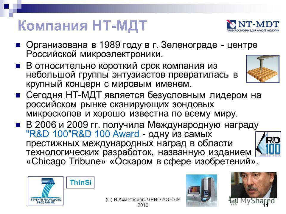 (С) И.Ахметзянов. ЧРИО-АЭН ЧР. 201011 Компания НТ-МДТ Организована в 1989 году в г. Зеленограде - центре Российской микроэлектроники. В относительно короткий срок компания из небольшой группы энтузиастов превратилась в крупный концерн с мировым имене
