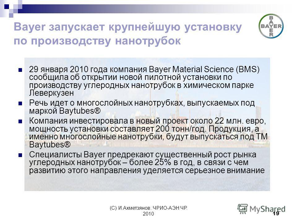 (С) И.Ахметзянов. ЧРИО-АЭН ЧР. 201019 Bayer запускает крупнейшую установку по производству нанотрубок 29 января 2010 года компания Bayer Material Science (BMS) сообщила об открытии новой пилотной установки по производству углеродных нанотрубок в хими