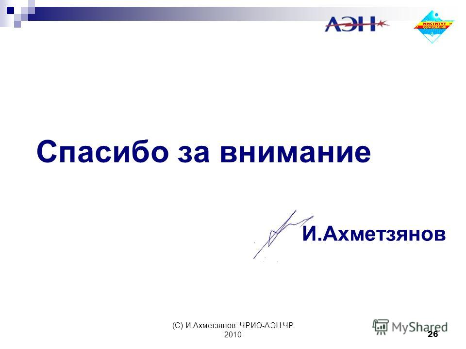(С) И.Ахметзянов. ЧРИО-АЭН ЧР. 201026 Спасибо за внимание И.Ахметзянов