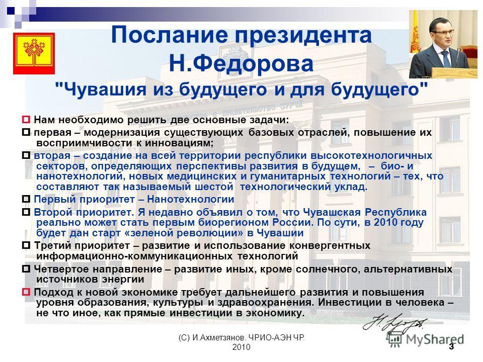 (С) И.Ахметзянов. ЧРИО-АЭН ЧР. 20103 Послание президента Н.Федорова
