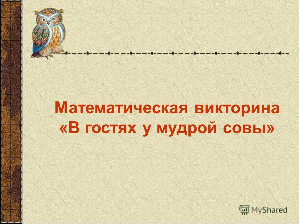 Математическая викторина «В гостях у мудрой совы»