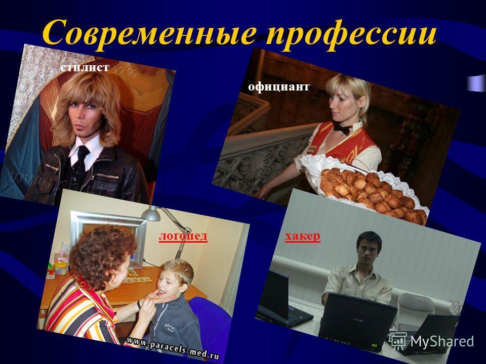 Современные профессии стилист официант логопедхакер