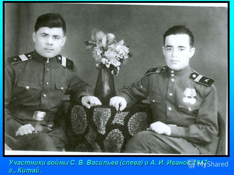 Участники войны С. В. Васильев (слева) и А. И. Иванов 1947 г., Китай.