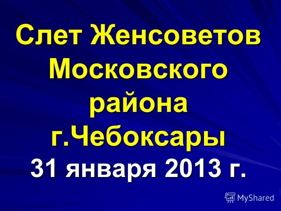 Слет Женсоветов Московского района г.Чебоксары 31 января 2013 г.