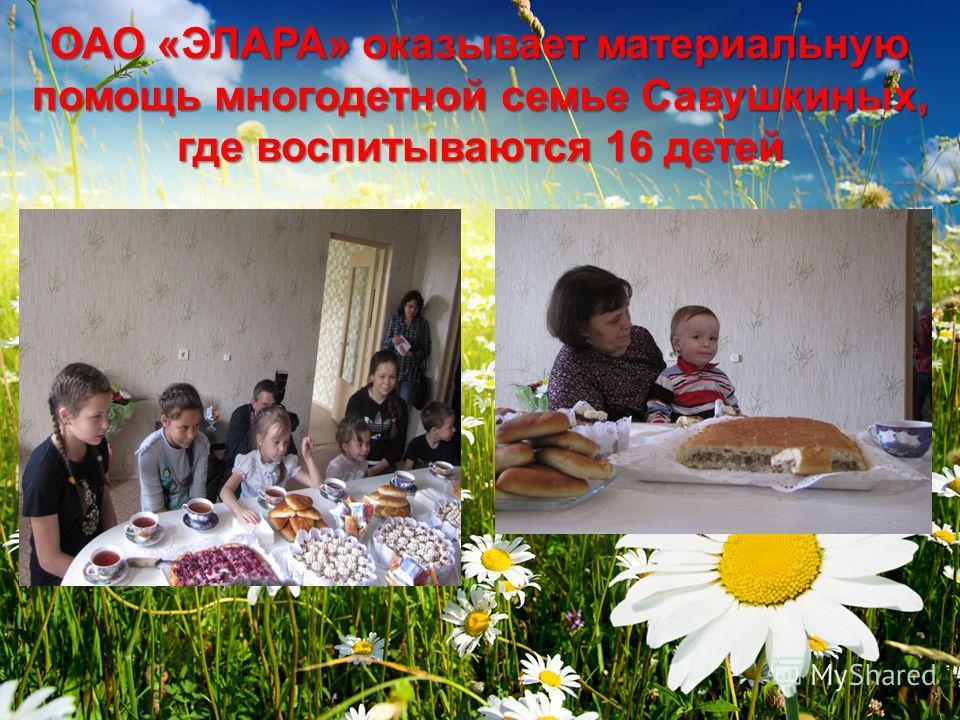 ОАО «ЭЛАРА» оказывает материальную помощь многодетной семье Савушкиных, где воспитываются 16 детей