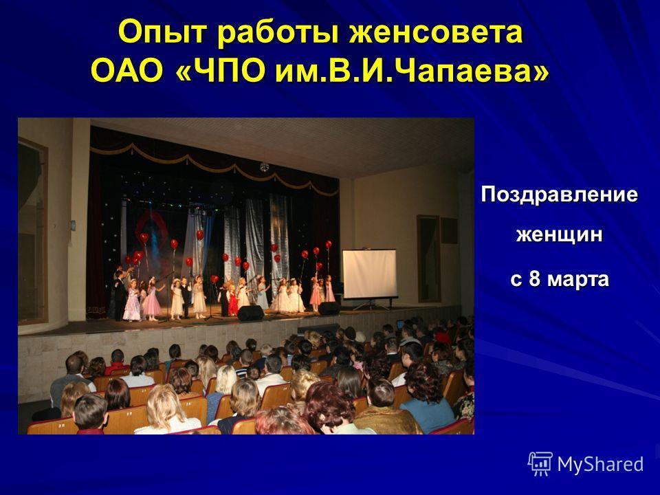 Поздравление женщин с 8 марта Опыт работы женсовета ОАО «ЧПО им.В.И.Чапаева»