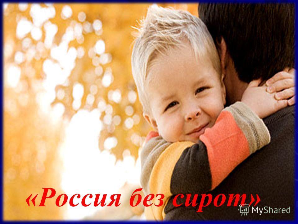 «Россия без сирот»