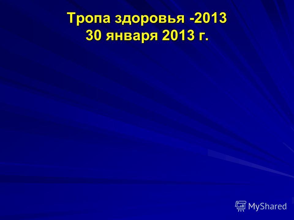 Тропа здоровья -2013 30 января 2013 г.