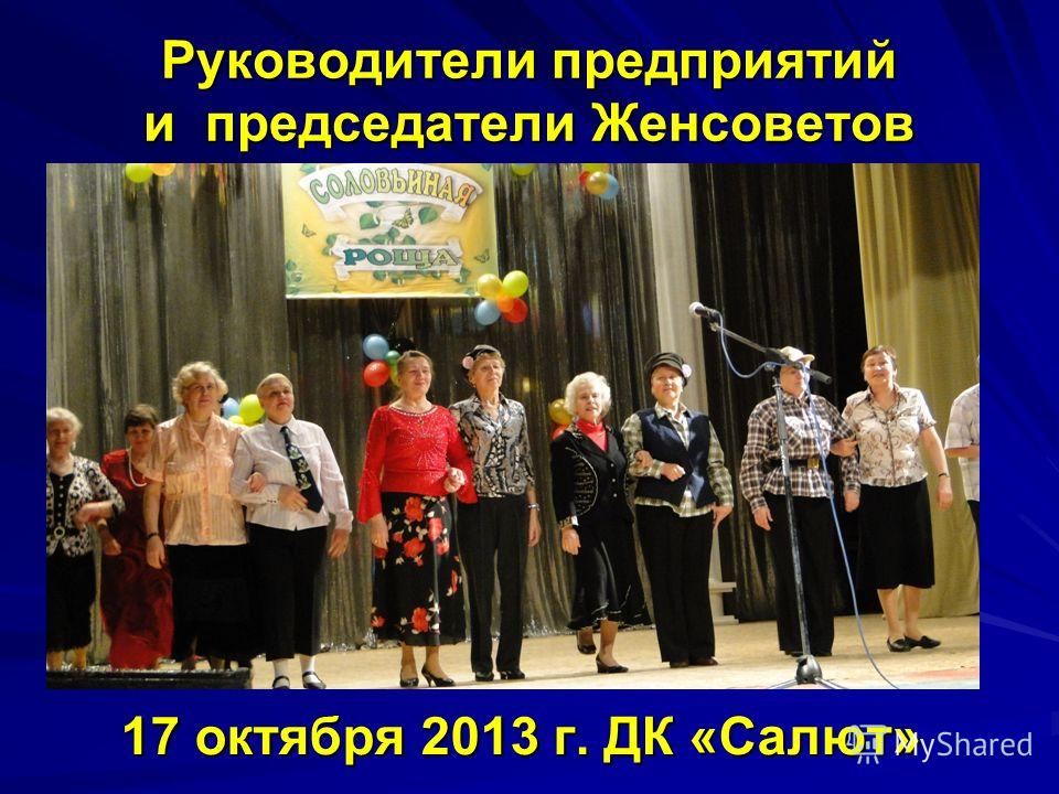 Руководители предприятий и председатели Женсоветов 17 октября 2013 г. ДК «Салют»