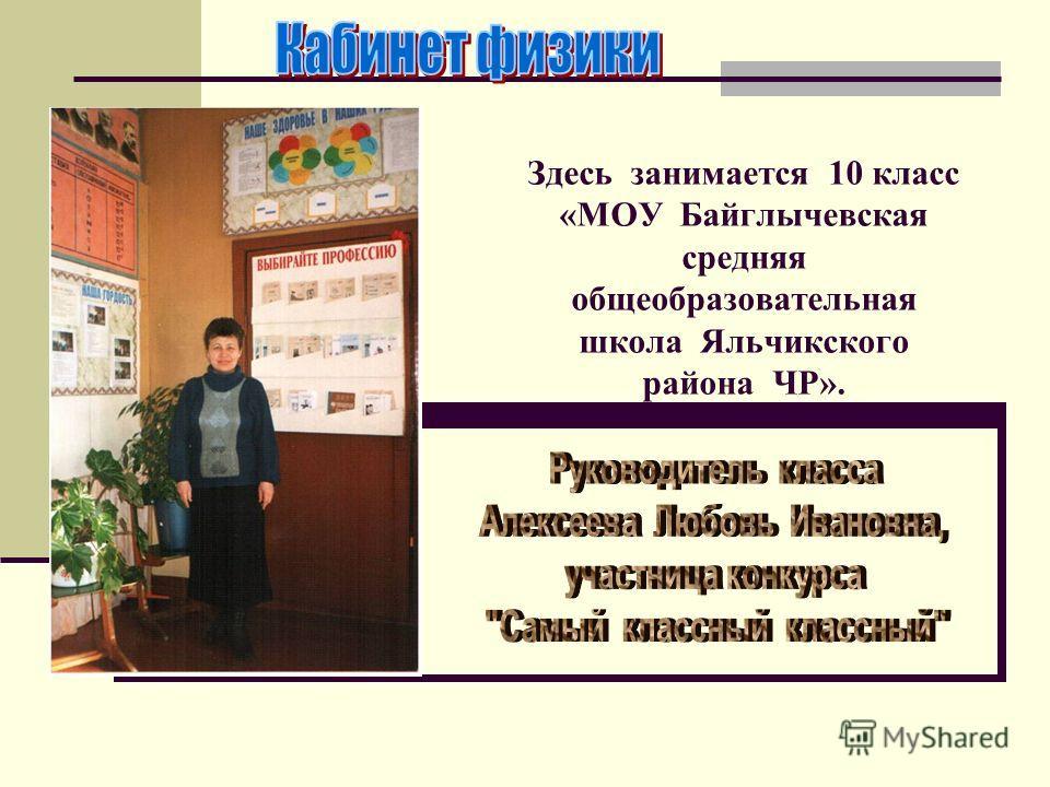 Здесь занимается 10 класс «МОУ Байглычевская средняя общеобразовательная школа Яльчикского района ЧР»..