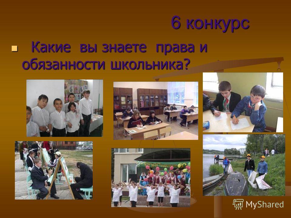6 конкурс Какие вы знаете права и обязанности школьника? Какие вы знаете права и обязанности школьника?