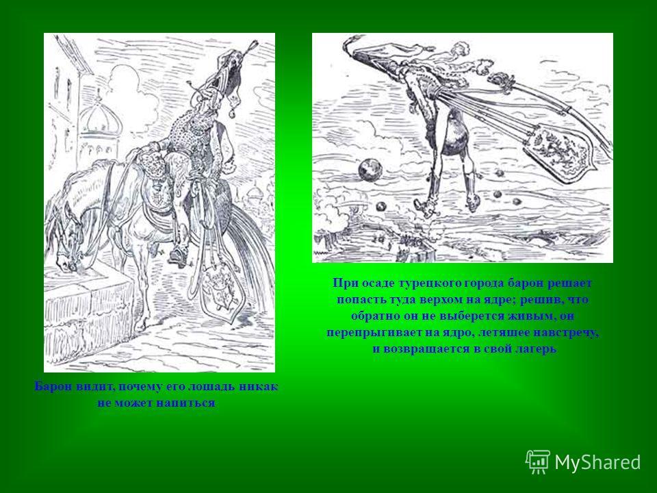 Барон замечает оленя с большим вишневым деревом между рогов Барон смиряет необъезженную лошадь и, чтобы показать свое мастерство, гарцует на столе, не разбив ни одной чашки или блюда