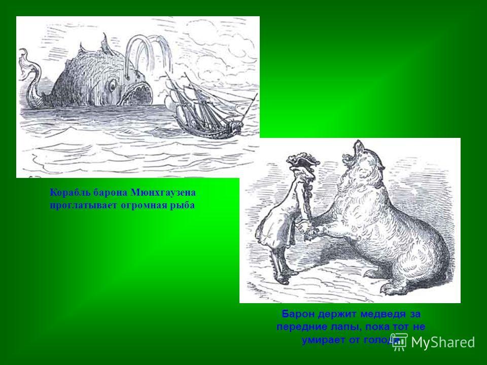 Купаясь в Средиземном море, барона проглатывает большая рыба. Вскоре ее вылавливают и барон может вылезти Барон встречает великана, способного поднимать ветер ноздрями