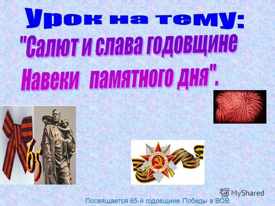 Посвящается 65-й годовщине Победы в ВОВ.