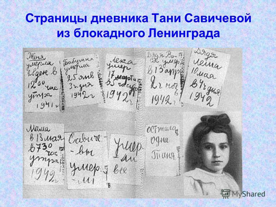 Страницы дневника Тани Савичевой из блокадного Ленинграда