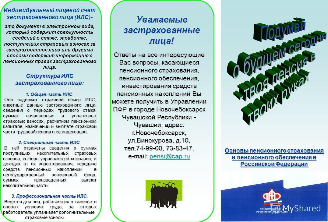 Основы пенсионного страхования и пенсионного обеспечения в Российской Федерации Уважаемые застрахованные лица! Ответы на все интересующие Вас вопросы, касающиеся пенсионного страхования, пенсионного обеспечения, инвестирования средств пенсионных нако