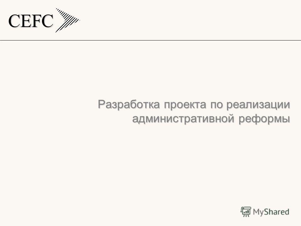 CEFC Разработка проекта по реализации административной реформы