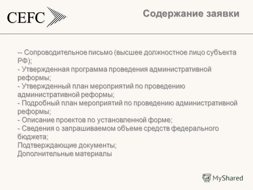 CEFC Содержание заявки -- Сопроводительное письмо (высшее должностное лицо субъекта РФ); - Утвержденная программа проведения административной реформы; - Утвержденный план мероприятий по проведению административной реформы; - Подробный план мероприяти
