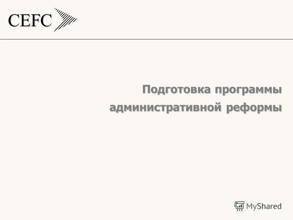 CEFC Подготовка программы административной реформы