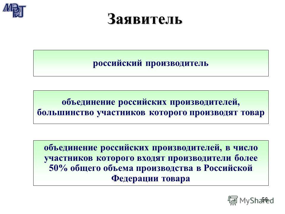 56Заявитель российский производитель объединение российских производителей, большинство участников которого производят товар объединение российских производителей, в число участников которого входят производители более 50% общего объема производства
