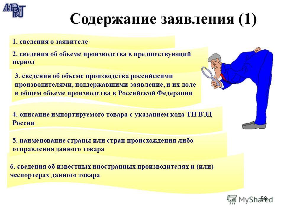 58 3. сведения об объеме производства российскими производителями, поддержавшими заявление, и их доле в общем объеме производства в Российской Федерации 4. описание импортируемого товара с указанием кода ТН ВЭД России 2. сведения об объеме производст