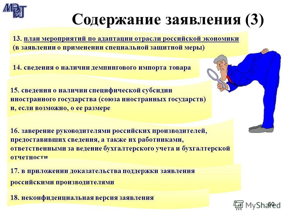 60 14. сведения о наличии демпингового импорта товара 16. заверение руководителями российских производителей, предоставивших сведения, а также их работниками, ответственными за ведение бухгалтерского учета и бухгалтерской отчетности 17. в приложении