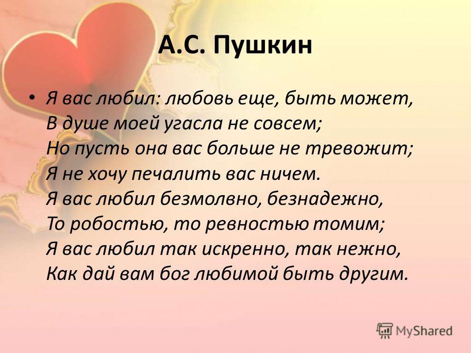 А.с. пушкин стих я вас любил любовь