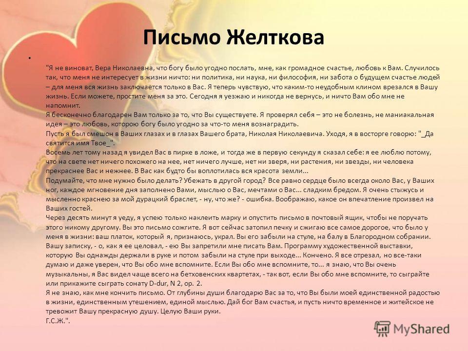 Письмо Желткова