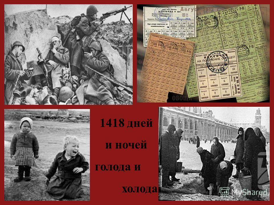 1418 дней и ночей голода и холода