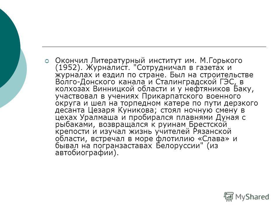Окончил Литературный институт им. М.Горького (1952). Журналист.