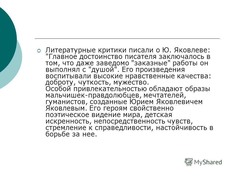 Литературные критики писали о Ю. Яковлеве: