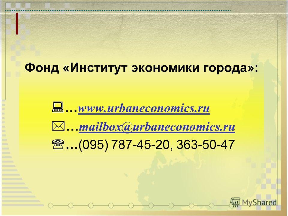 Фонд «Институт экономики города»: … www.urbaneconomics.ru … mailbox@urbaneconomics.ru …(095) 787-45-20, 363-50-47