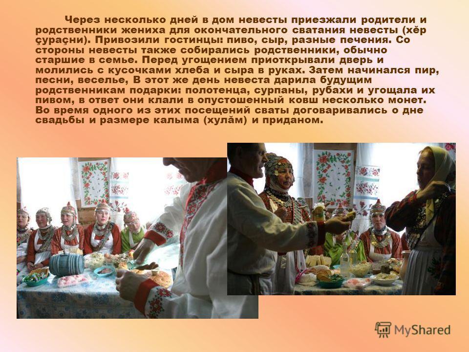 Через несколько дней в дом невесты приезжали родители и родственники жениха для окончательного сватания невесты (хěр çураçни). Привозили гостинцы: пиво, сыр, разные печения. Со стороны невесты также собирались родственники, обычно старшие в семье. Пе