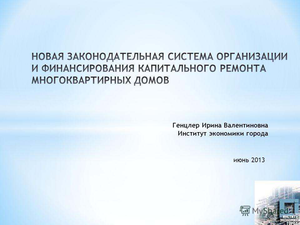 Генцлер Ирина Валентиновна Институт экономики города июнь 2013