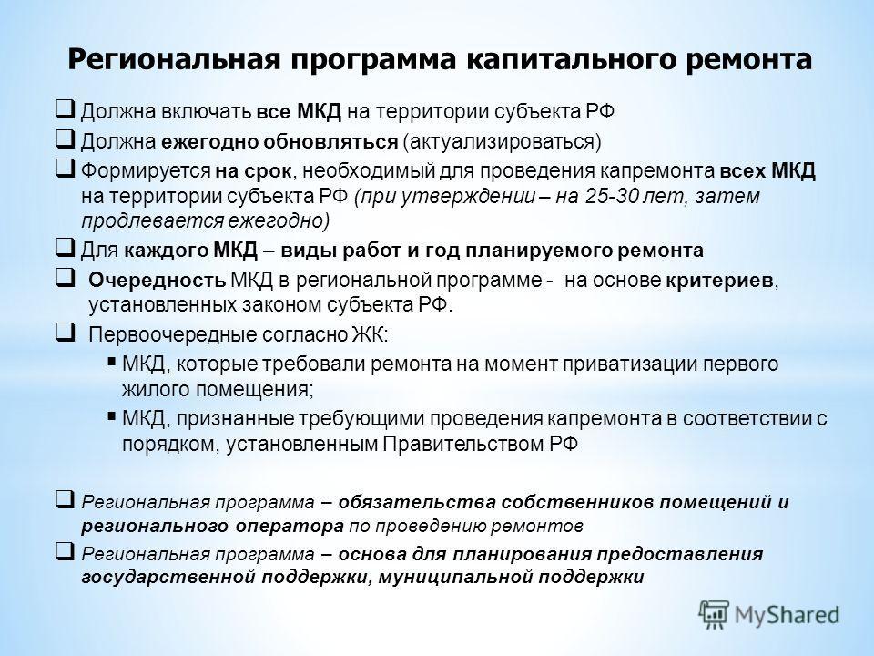 Региональная программа капитального ремонта Должна включать все МКД на территории субъекта РФ Должна ежегодно обновляться (актуализироваться) Формируется на срок, необходимый для проведения капремонта всех МКД на территории субъекта РФ (при утвержден