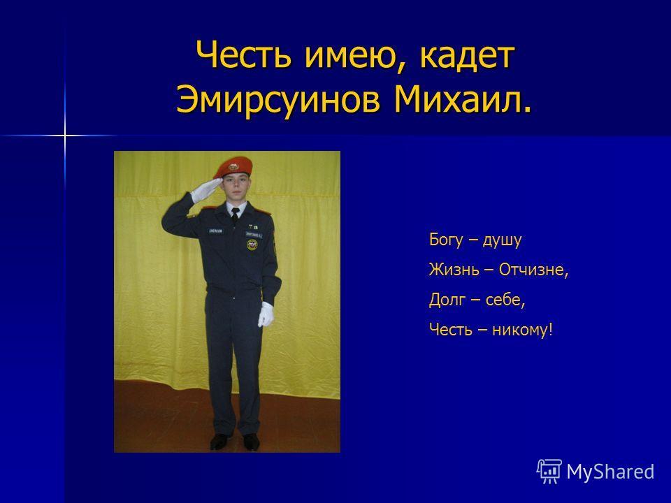 Честь имею, кадет Эмирсуинов Михаил. Богу – душу Жизнь – Отчизне, Долг – себе, Честь – никому!