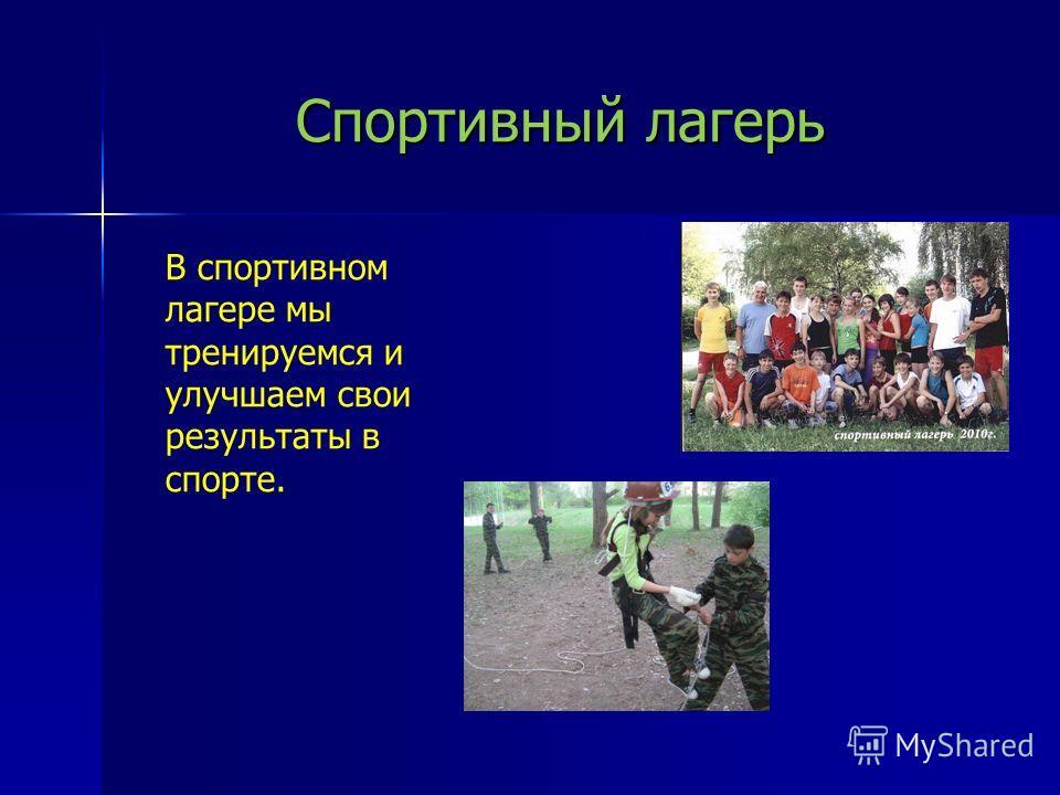 Спортивный лагерь В спортивном лагере мы тренируемся и улучшаем свои результаты в спорте.