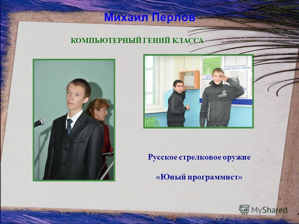 Михаил Перлов Русское стрелковое оружие «Юный программист» КОМПЬЮТЕРНЫЙ ГЕНИЙ КЛАССА