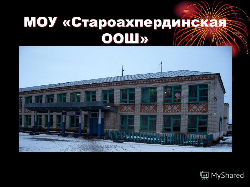 МОУ «Староахпердинская ООШ»
