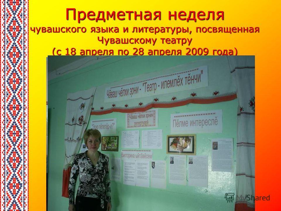 Предметная неделя чувашского языка и литературы, посвященная Чувашскому театру (с 18 апреля по 28 апреля 2009 года)