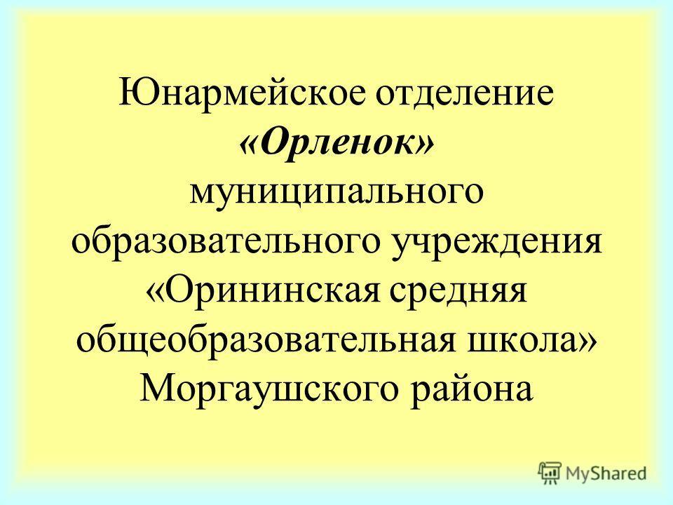 Юнармейское отделение «Орленок» муниципального образовательного учреждения «Орининская средняя общеобразовательная школа» Моргаушского района
