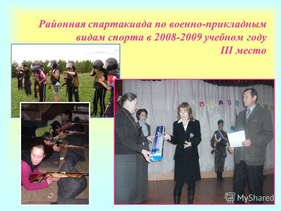 Районная спартакиада по военно-прикладным видам спорта в 2008-2009 учебном году III место