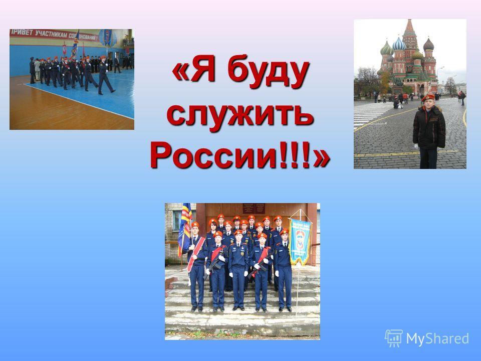 «Я буду служить России!!!»