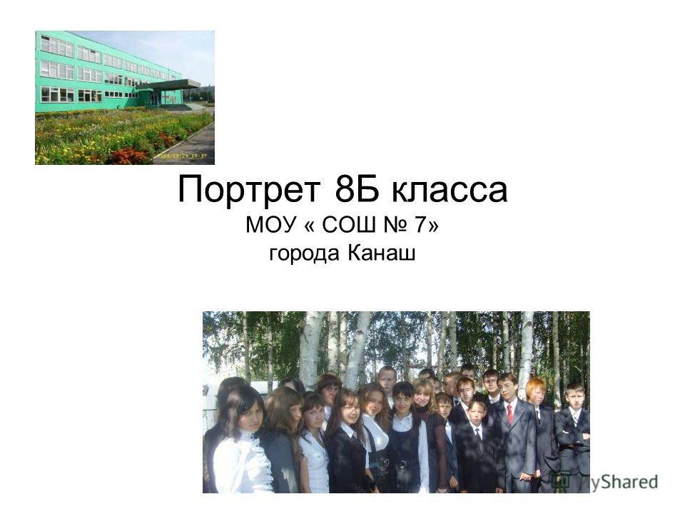 Портрет 8Б класса МОУ « СОШ 7» города Канаш