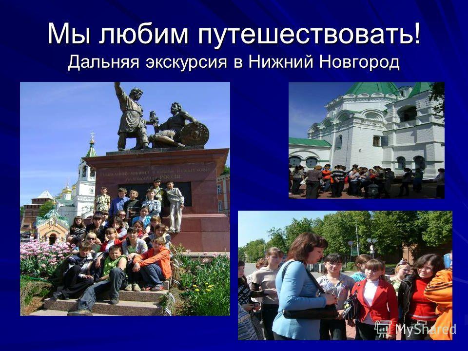 Мы любим путешествовать! Дальняя экскурсия в Нижний Новгород