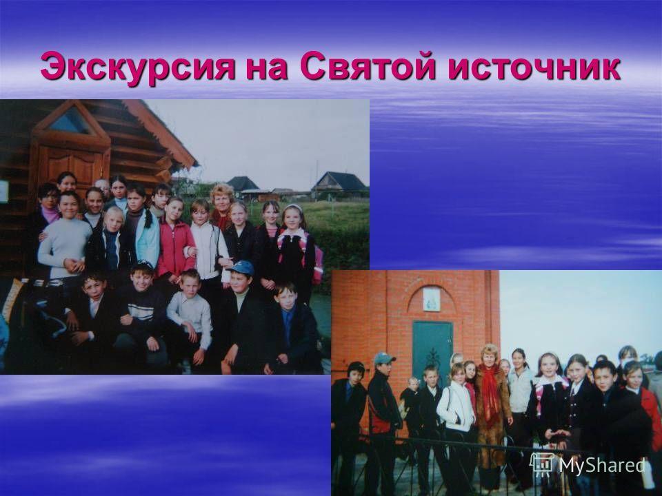 Экскурсия на Святой источник