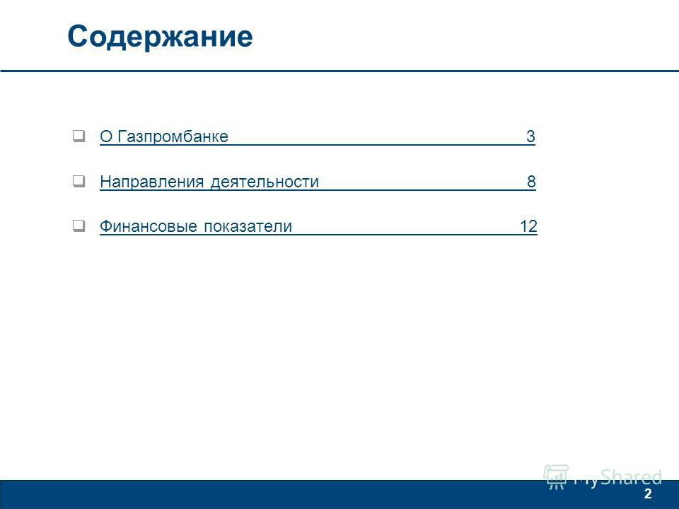 2 О Газпромбанке 3 Направления деятельности 8 Финансовые показатели 12 Содержание