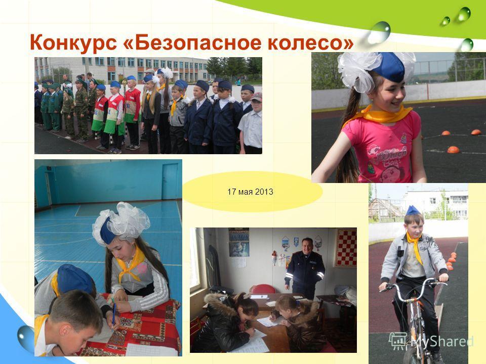 Конкурс «Безопасное колесо» 17 мая 2013
