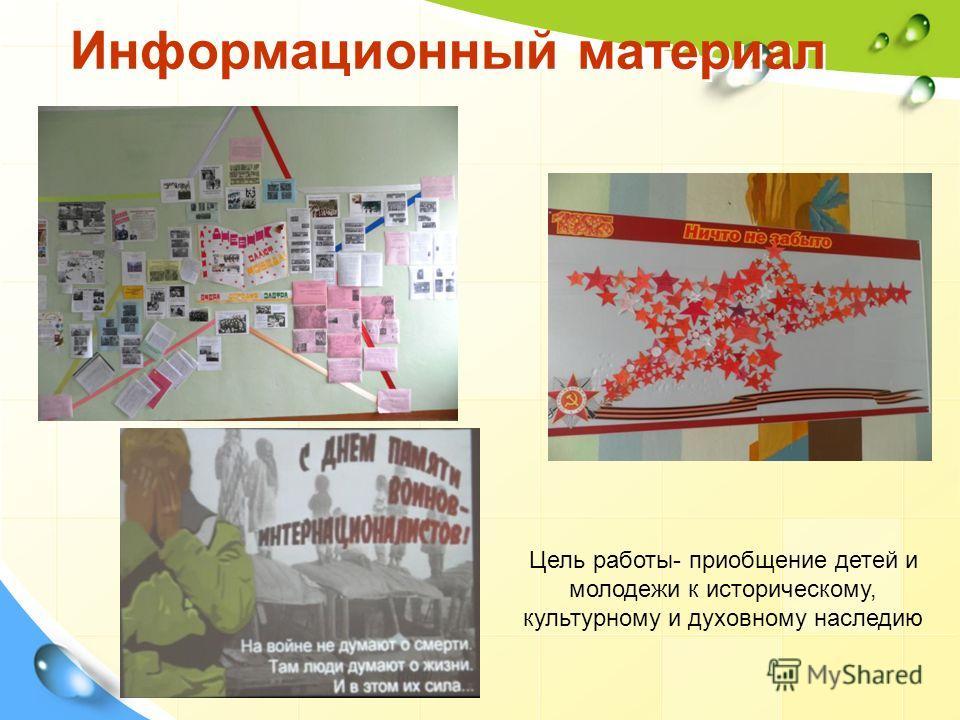 Информационный материал Цель работы- приобщение детей и молодежи к историческому, культурному и духовному наследию